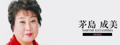 茅島成美の息子は中尾学で画像は?若い頃がきれいと話題!現在について。