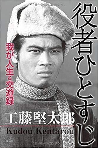工藤堅太郎 (俳優)の画像 p1_4