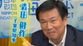 森田健作の息子の年齢や名前は?大学はどこ?現在は社長なの?